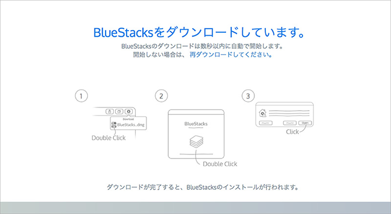 BlueStacksダウンロード