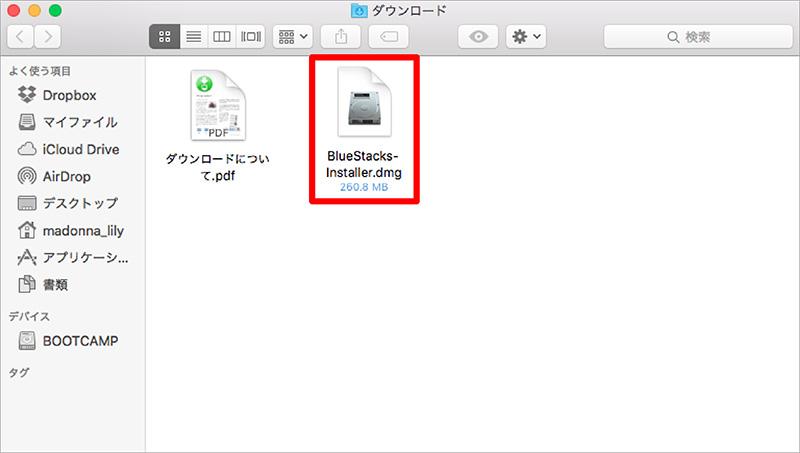 BlueStacksインストーラーファイル