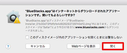 「BlueStacks.appはインターネットからダウンロードされたアプリケーションです。開いてもよろしいですか?」の警告メッセージ