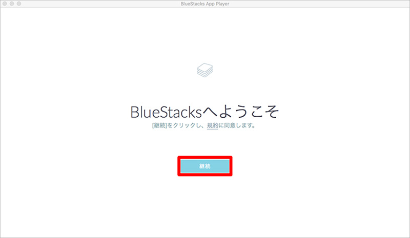 BlueStacksへようこそ
