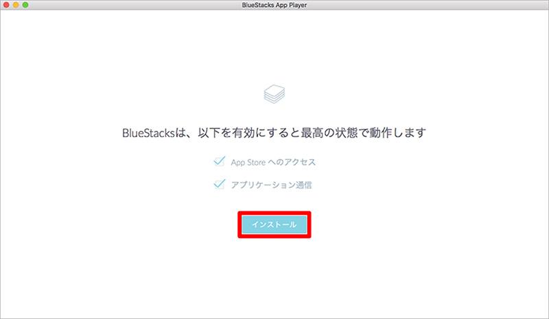 「App Storeへのアクセス・アプリケーション通信」を有効にする