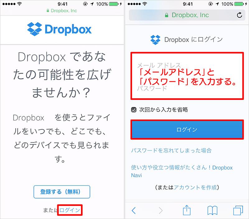 ドロップボックストップページとログイン画面