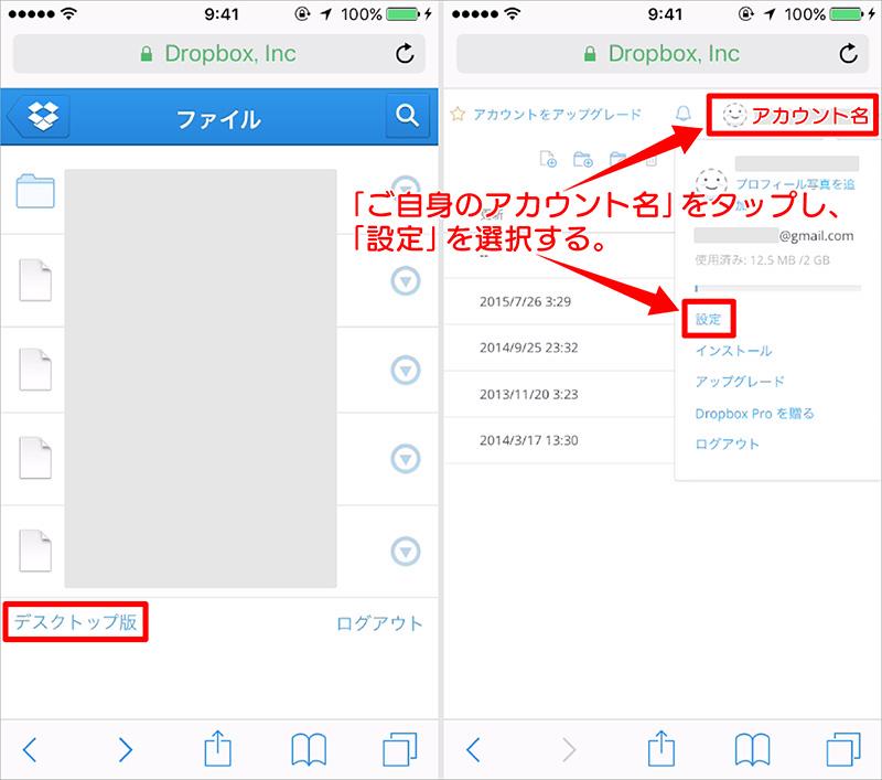 ドロップボックスファイル画面とアカウントメニュー