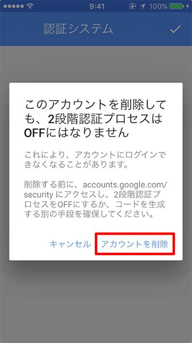 2段階認証プロセスOFFの注意メッセージ