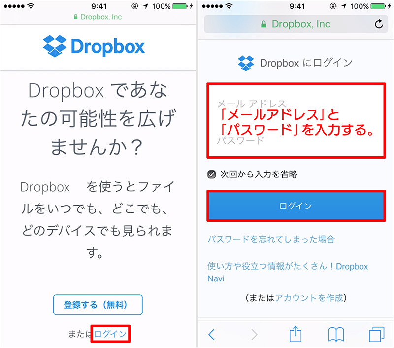 ドロップボックス モバイル版ホーム画面とログイン画面