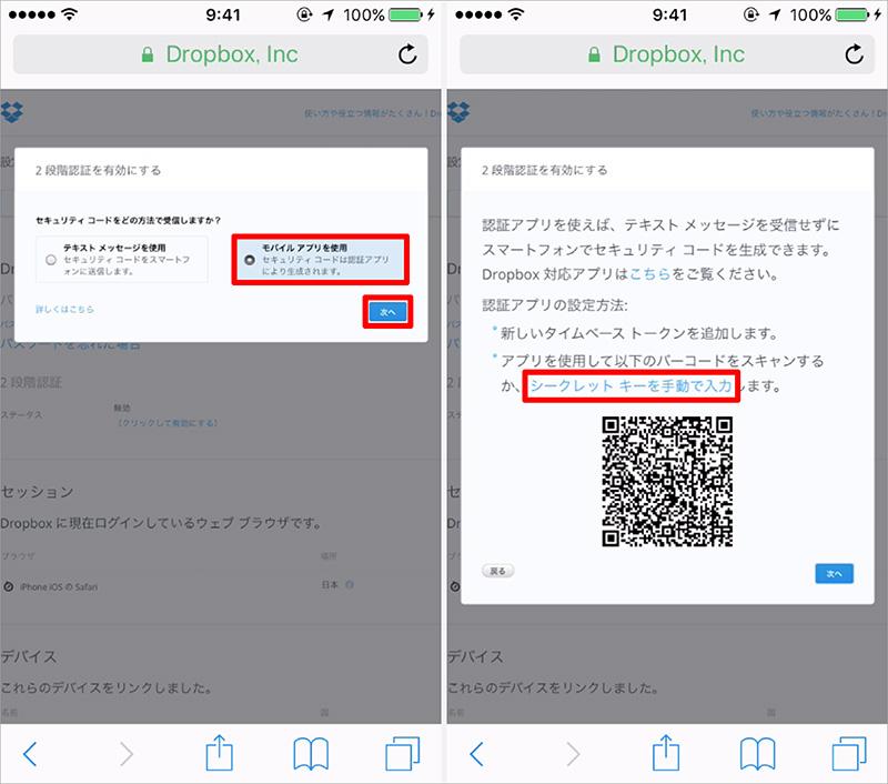 モバイル アプリを使用と認証アプリの設定バーコード