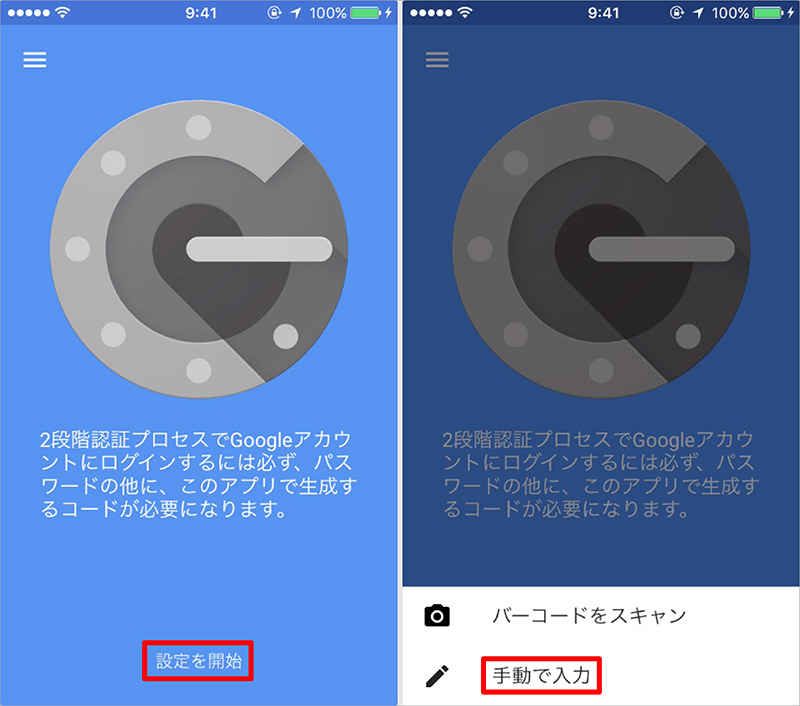 Google Authenticatorホーム画面と2段階認証プロセス