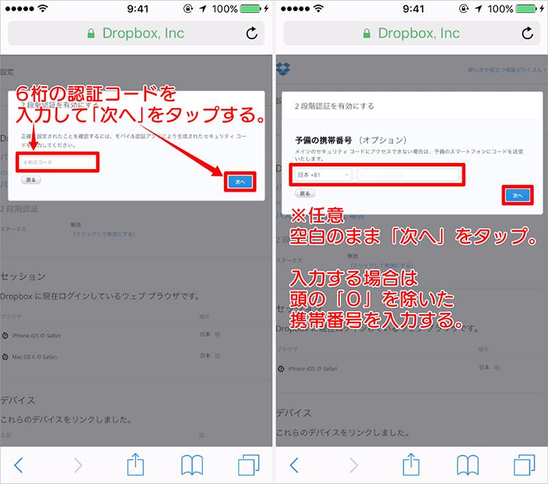 モバイル認証コード入力と予備の携帯番号登録