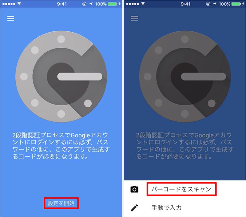 Google Authenticator起動とバーコードスキャン
