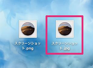 JPEGに変換完了