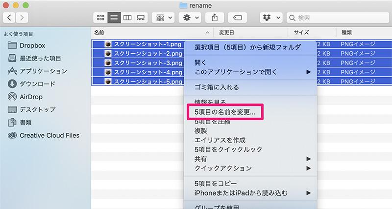 複数のファイルの名前を一括変更