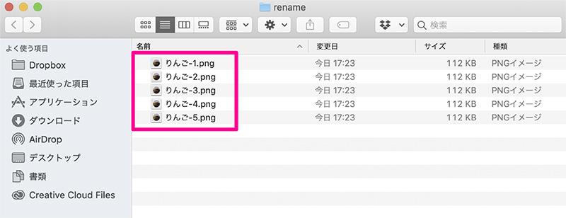 ファイル名置き換え結果