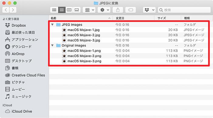 変換ファイルとオリジナル画像の格納ファイル説明