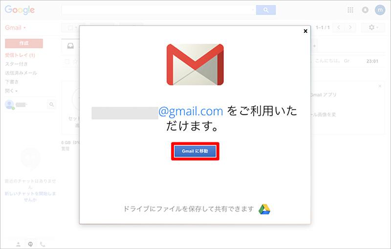 Gmailへようこそ