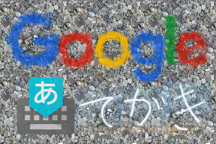 「Google 日本語入力」の手書き入力で変換する