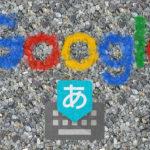 Google 日本語入力をインストールする