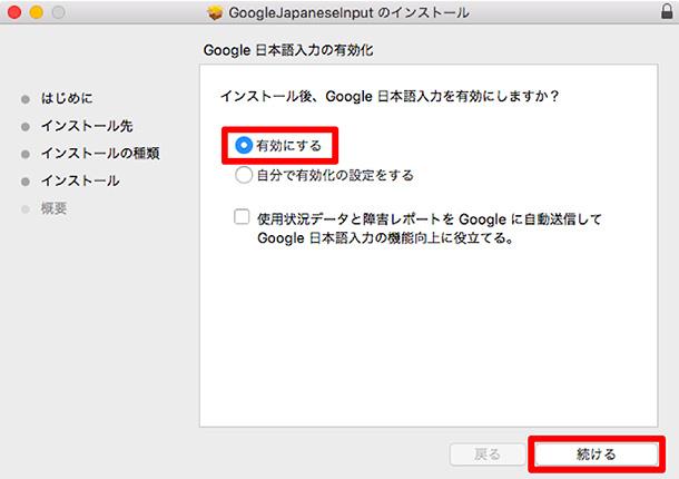 Google IME 有効設定