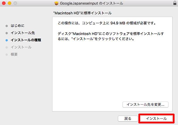 Macintosh HDにソフトウェアをインストールする