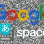 Google 日本語入力で常に半角スペースを入力する設定
