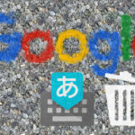 「Google 日本語入力」のアンインストールする