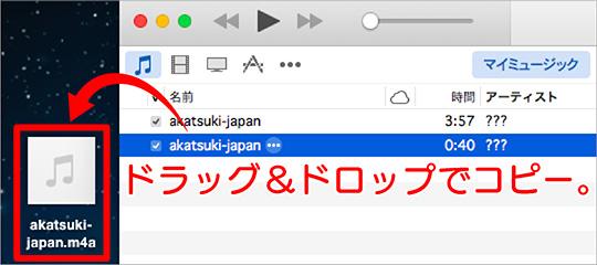 音楽ファイルをデスクトップへドラッグアンドドロップ