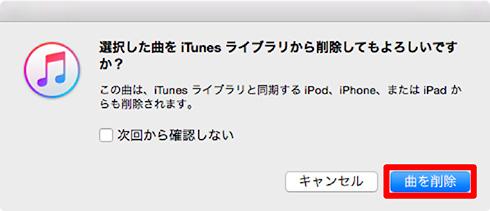 「iTunesライブラリから曲を削除してもよいか」確認メッセージ