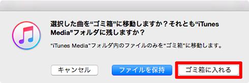 「iTunes Mediaフォルダにファイルを残すか削除するか」確認メッセージ