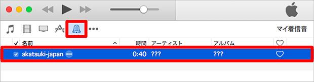 iTunesのマイ着信音ページ