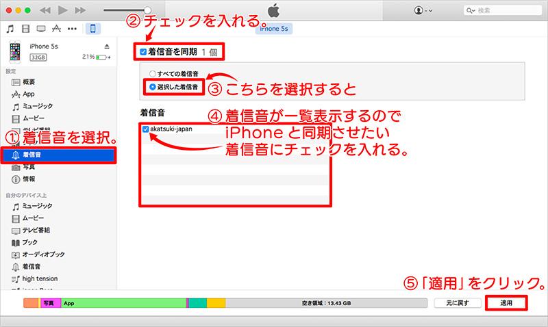 iPhone設定ページの着信音メニュー