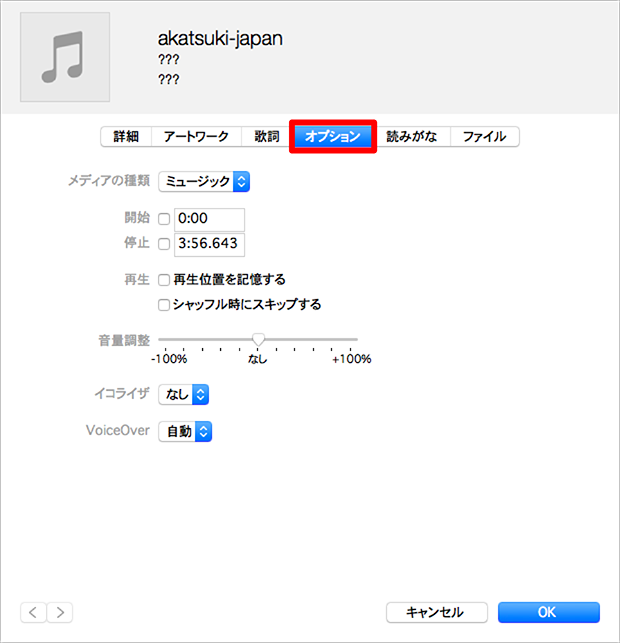 音楽情報のオプション設定