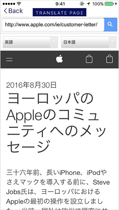 翻訳されたウェブページ