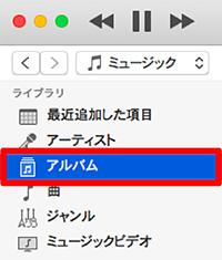 iTunesサイドバー