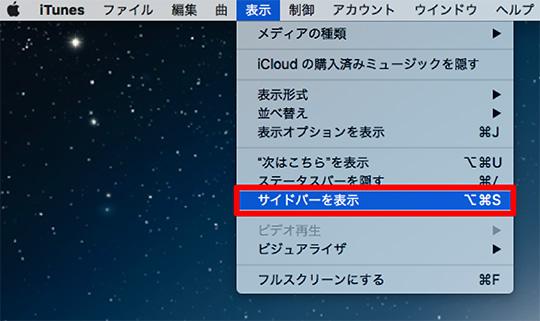 iTunesサイドバー表示方法