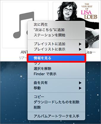 音楽ファイルのコンテキストメニュー