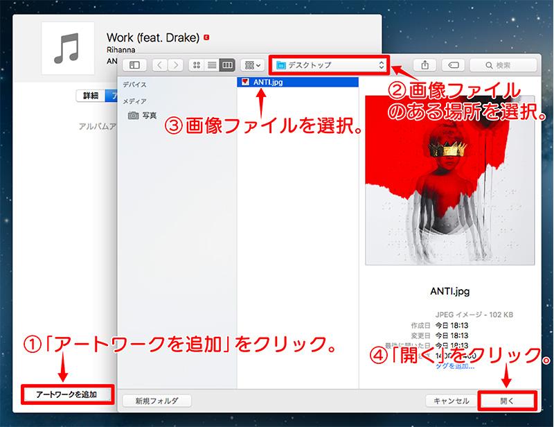 ファイルメニューからアートワーク画像を追加