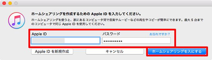 Apple ID入力のダイアログボックス