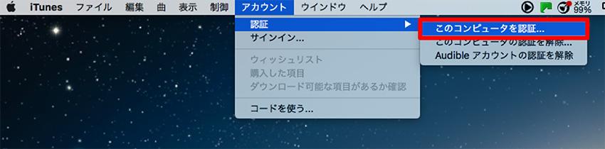 iTunesメニューバーのアカウント項目