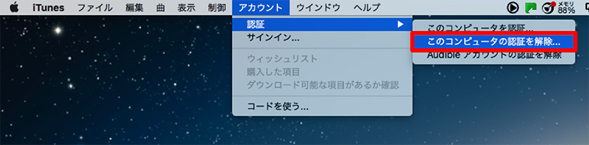 iTunesメニューバーのアカウントメニュー