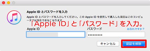 認証を解除するためのApple IDとパスワードの入力