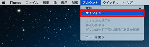 iTunesメニューバーのアカウント項目のサインイン