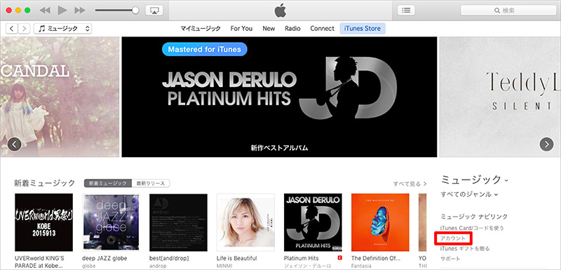 iTunes Storeのホーム画面