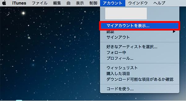 iTunesメニューバーのアカウント項目のマイアカウントを表示
