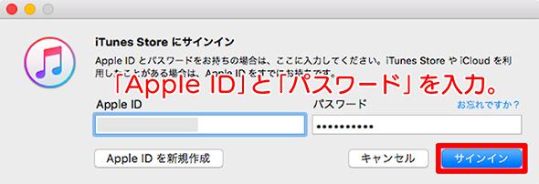 iTunes Storeにサインインのダイアログボックス