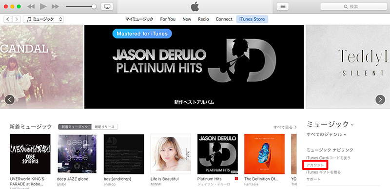 iTunes Storeホーム画面