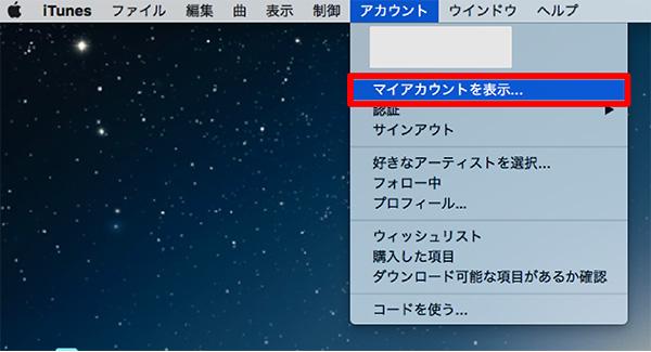 iTunes Storeメニューバーのアカウント項目のマイアカウントを表示