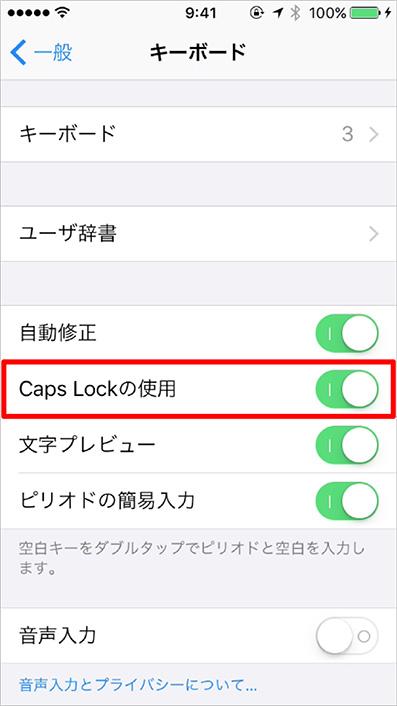 キーボード画面でCaps Lockの使用を有効にする