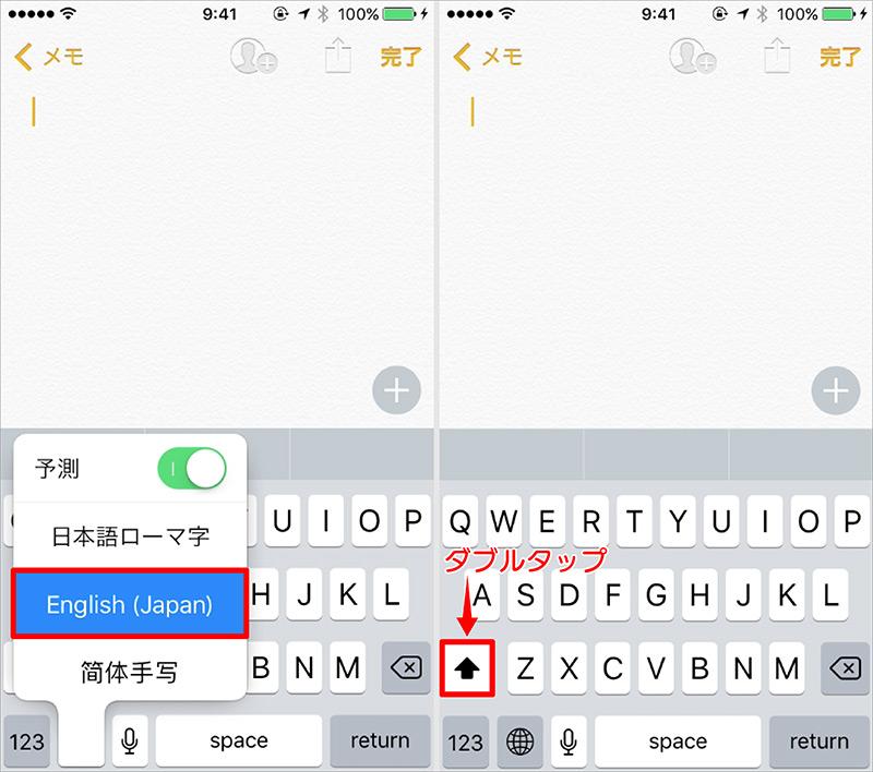 キーボード切り替えのポップアップでEnglish(Japan)を選択