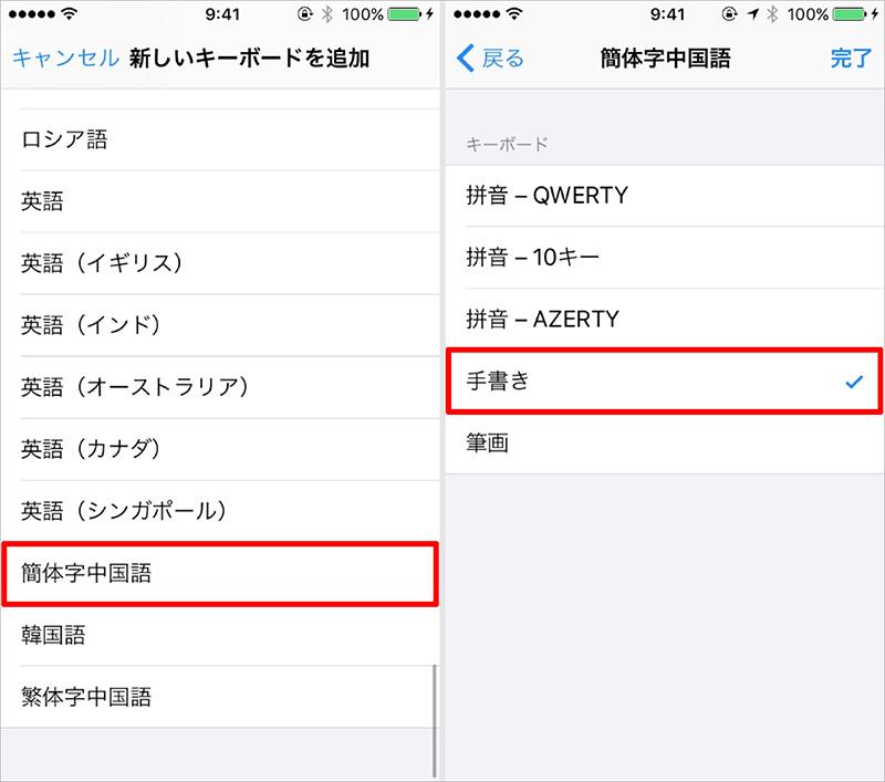 新しいキーボードを追加画面と簡体字中国語の入力ソース設定画面