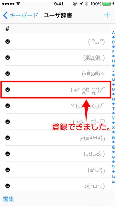 設定アプリから辞書登録確認