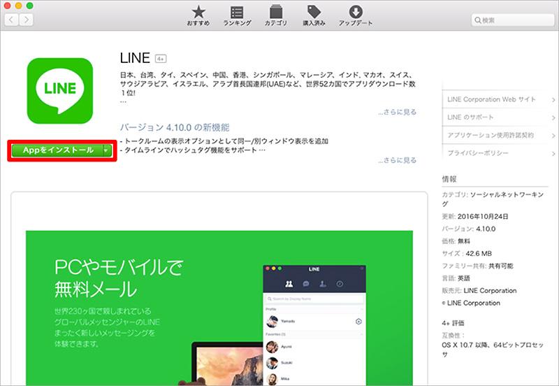 LINEアプリページ